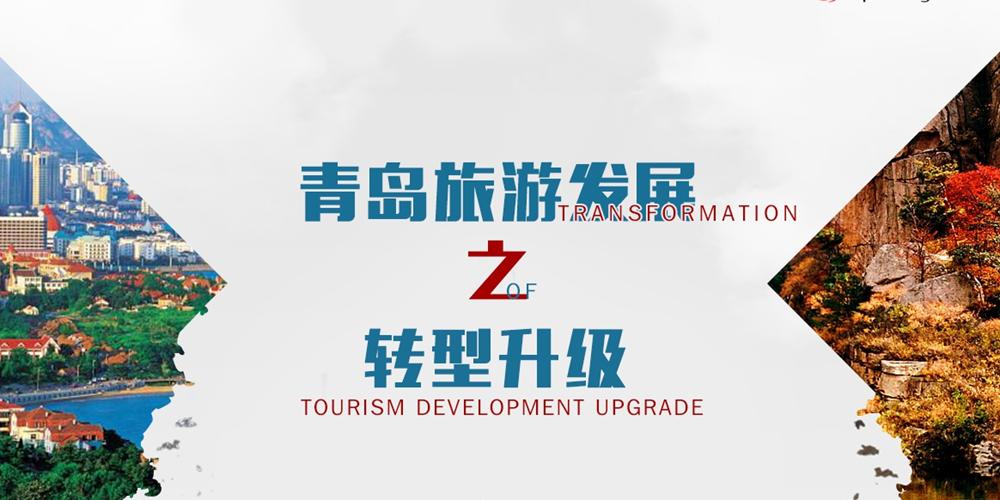 青岛旅游业发展之转型升级