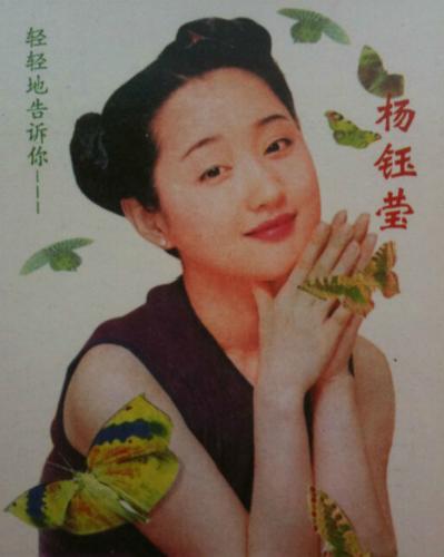 杨钰莹清纯旧照曝光 女神原来长这样!【星看点】
