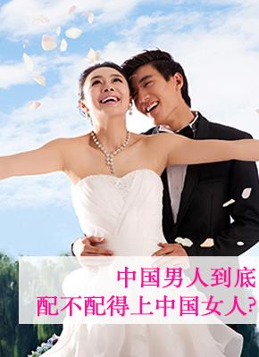 中国女人为什么总觉得中国男人配不上自己?