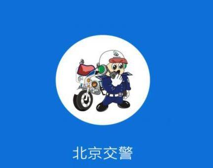 北京交警app上线故障频繁,伤不起呀!