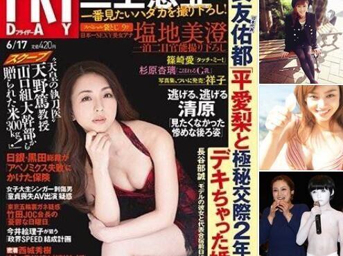 日本国脚姐弟恋将结婚 曾被曝与AV女星交往 图