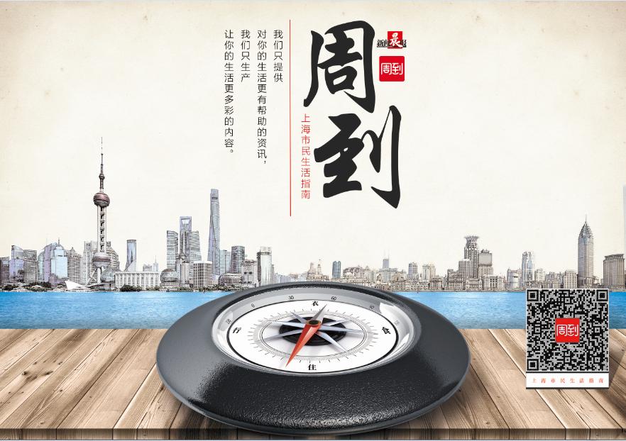 周到上海:上海市民的生活指南