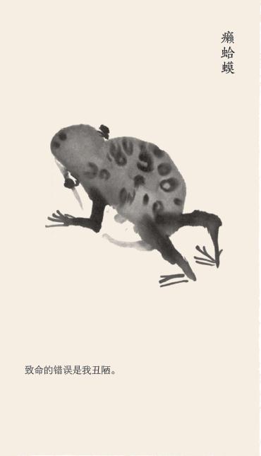 黄永玉:动物比人好,动物不打孩子