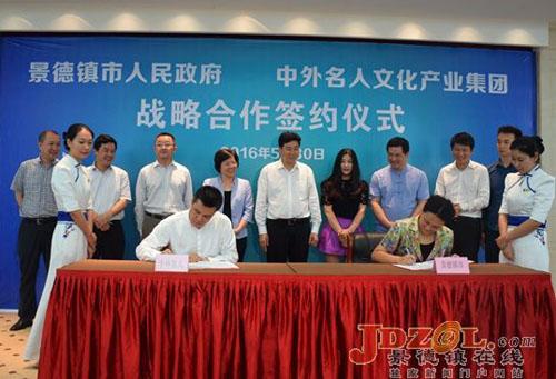 景德镇市与中外名人文化集团举行战略合作签约仪式