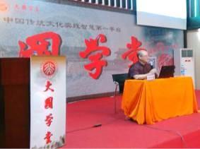 广东大国学堂《国学智慧与领导者内心修炼》