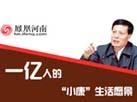 中国式扶贫的河南大考