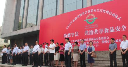 2016年河南省暨省会食品安全宣传周启动
