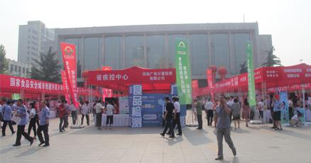 2016河南省暨省会食品安全宣传周参展企业