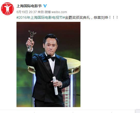 刘烨上海电影节封帝 董子健《德兰》夺最佳影片【星看点】