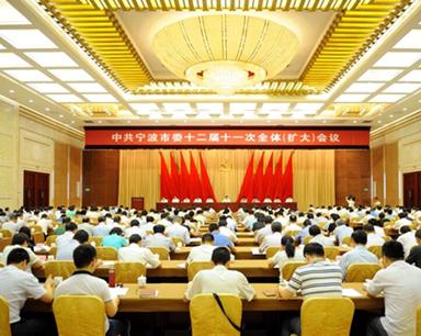 宁波市委十二届十一次全会举行:以誓破楼兰的决心补短板