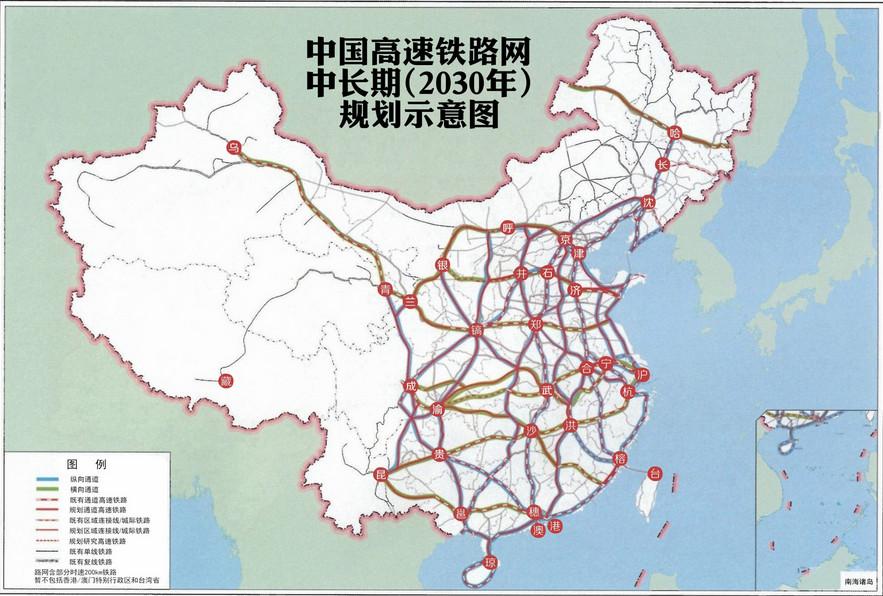 中长期铁路网规划 公布 高铁 八纵八横 确定