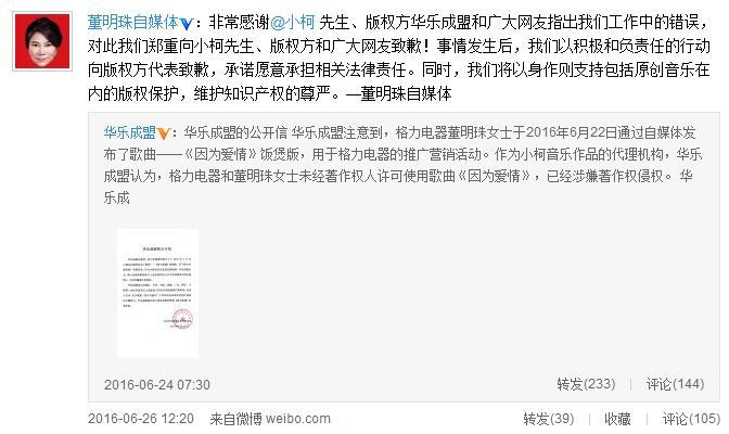 【有意思】董明珠回应《因为爱情》侵权:有失误 向版权方致歉