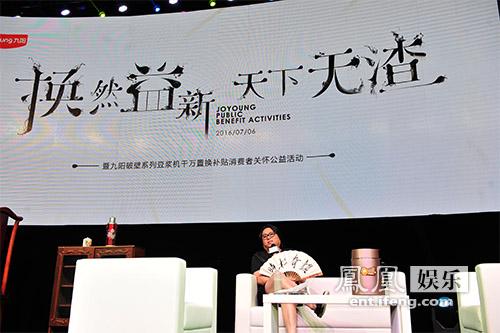 【有意思】豆浆机公益活动在京发布 高晓松到场助阵