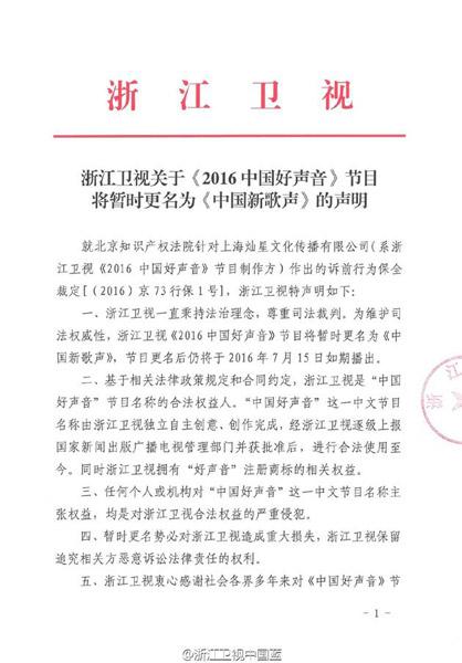 浙江卫视《好声音》暂更名《中国新歌声》 15日播出