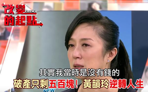 黄韵玲泪崩谈破产往事:存款剩500,根本活不下去【有看点】
