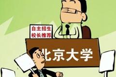 71名山东考生获得北大清华自招资格