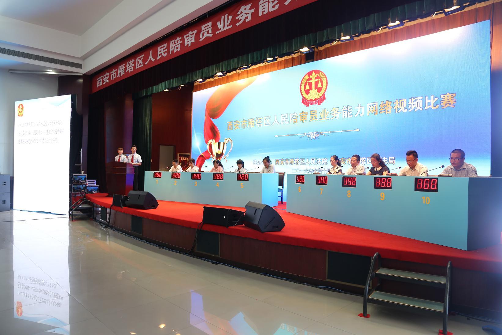 雁塔区法院举办了全省
