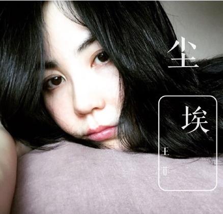 【美人鱼乐】单曲封面选用自拍照?天后王菲任性发曲!