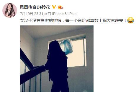 【有意思】凤凰传奇玲花秒变女汉子 扛水爬楼梯毫不费力