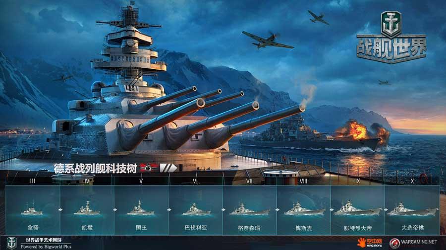 VE模式来了 战舰世界 德系战列舰首曝