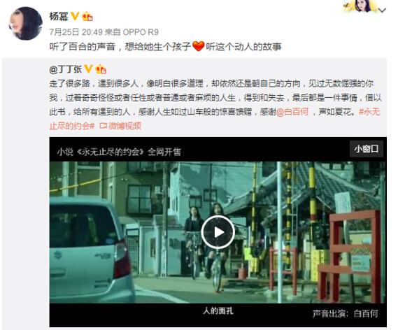 【星娱TV】杨幂想给白百何生孩子?网友:求刘恺威心理阴影面积