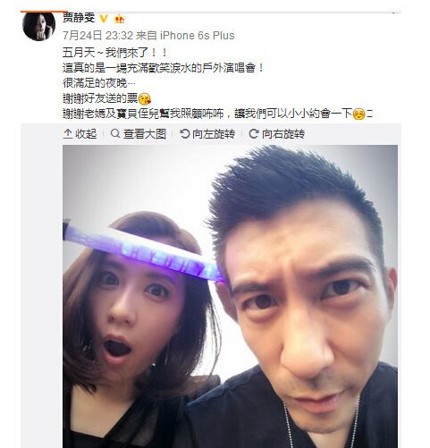 """【美人鱼乐】贾静雯夫妇变""""五月天""""粉丝 搞笑合影秀恩爱"""