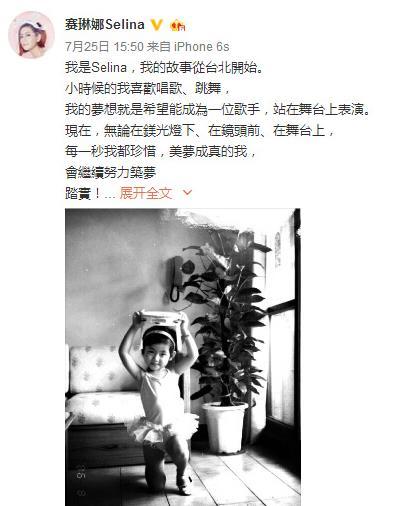 【星娱TV】Selina童年旧照曝光 网友:从小就有跳舞天分