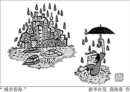 城市看海漫画