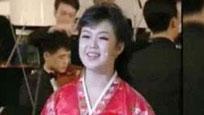 朝鲜第一夫人李雪主演唱中国歌曲《社会主义好》