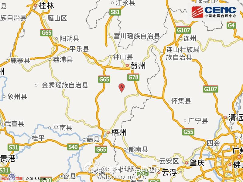 广西梧州发生5.4级地震 最新消息