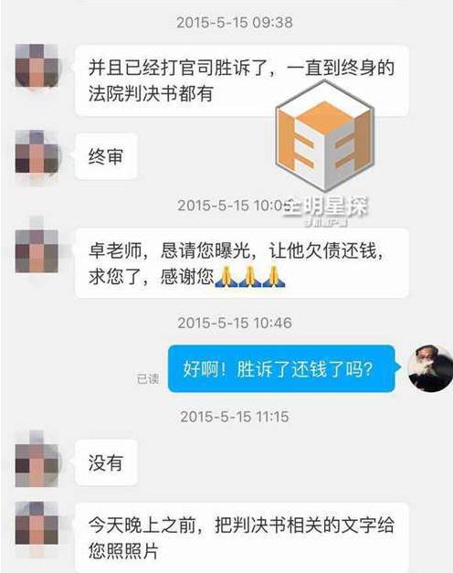 【星娱TV】毛阿敏老公公司被曝拖欠农民工资300万 逾期2年未还