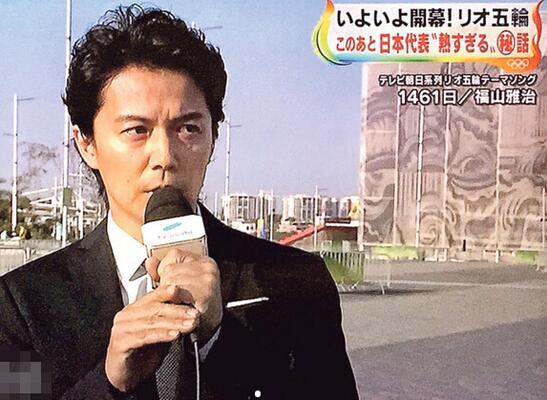 【星娱TV】婚后人气下降?福山雅治主持奥运遭差评
