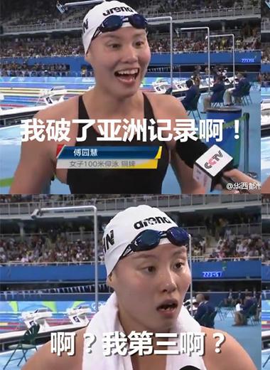 洪荒少女傅园慧撩嗨全中国