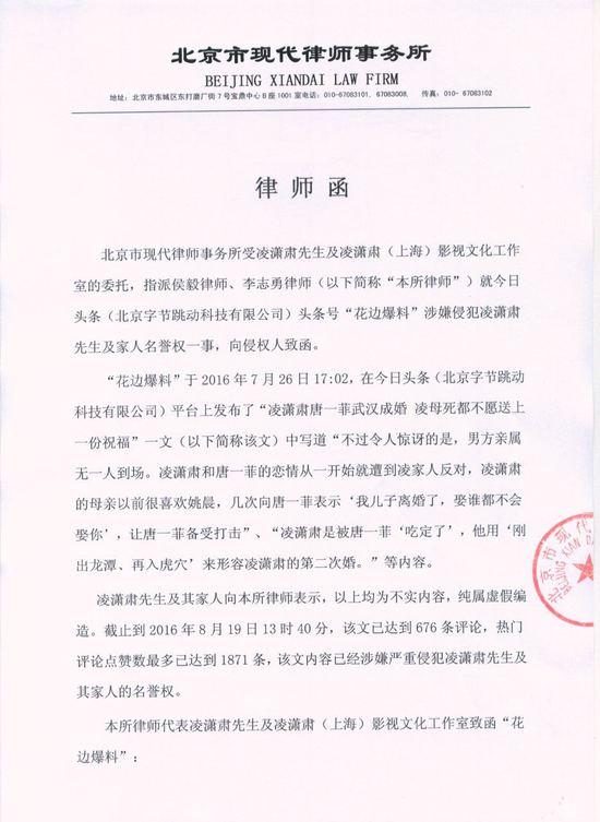 【星娱TV】凌母不祝福婚姻?凌潇肃方发律师函:用法律结束一切