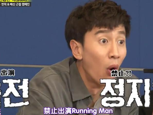 【星娱TV】李光洙恐因《RM》新规遭禁演 傻眼:让我们死吗?