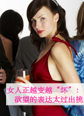 """女人正越变越""""坏"""":欲望的表达太过出挑"""