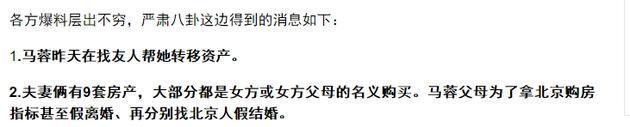 【星娱TV】曝王宝强9套房产大部分在马蓉和其父母名下