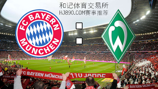 16-17德甲联赛拜仁VS不莱梅拉开序幕战 和记娱乐赞拜仁
