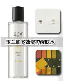 编辑评测:玉兰油多效修护醒肤水