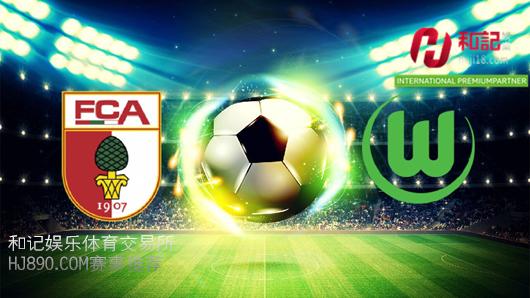 16-17德甲联赛 奥格斯堡VS沃尔夫斯堡 和记娱笑赛事前瞻