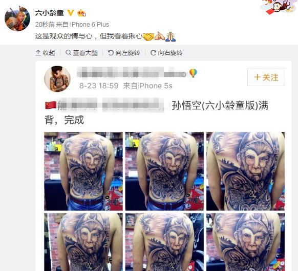 【星娱TV】粉丝背部纹孙悟空 六小龄童:虽是观众情 但看着揪心