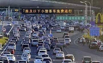 震惊!节假日高速免费将取消?