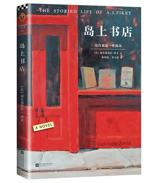 """畅销神话《岛上书店》作者加•泽文首次来华称""""书店意味着自由"""""""