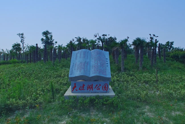 天健湖公园