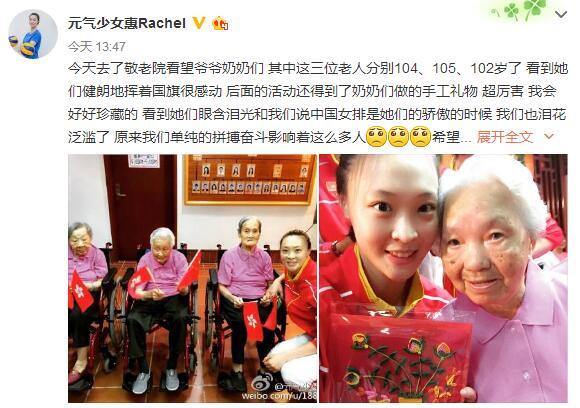 惠若琪香港看望百岁老人 因老奶奶一句话感动落泪