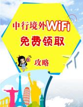 中行境外wifi免费领