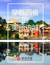 秀山:穿越四省的美丽边城