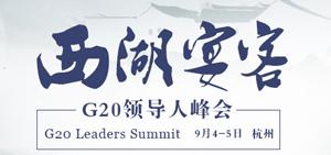 G20杭州会议