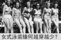 从连衣裙到比基尼,女式泳装如何越穿越少