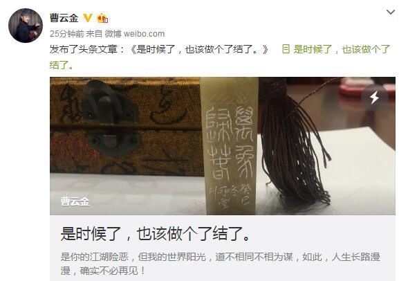 """曹云金发长文控诉郭德纲""""罪状"""" 斥责郭:见不得光"""